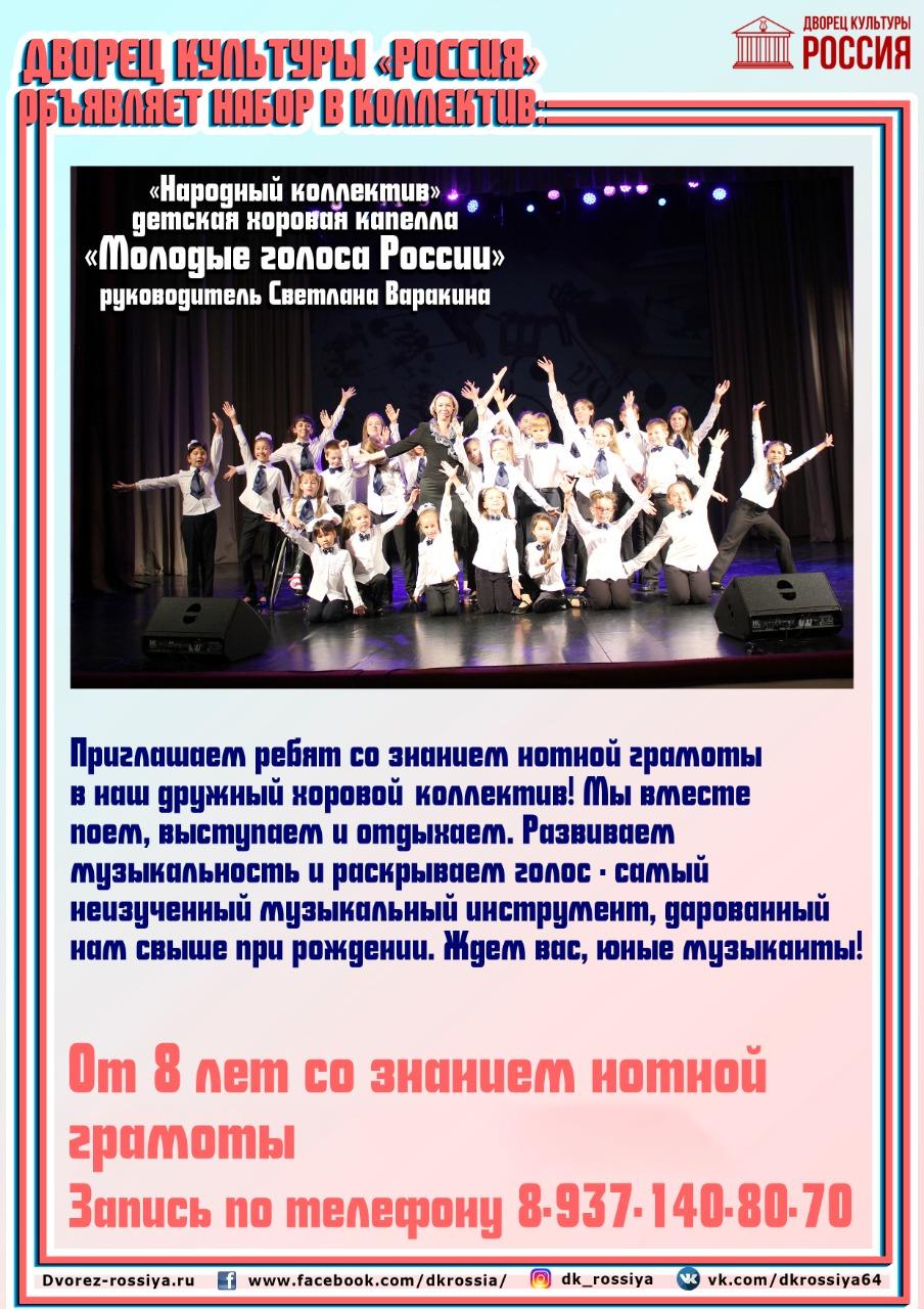 Набор в «Народный коллектив» детская хоровая капелла «Молодые голоса России»
