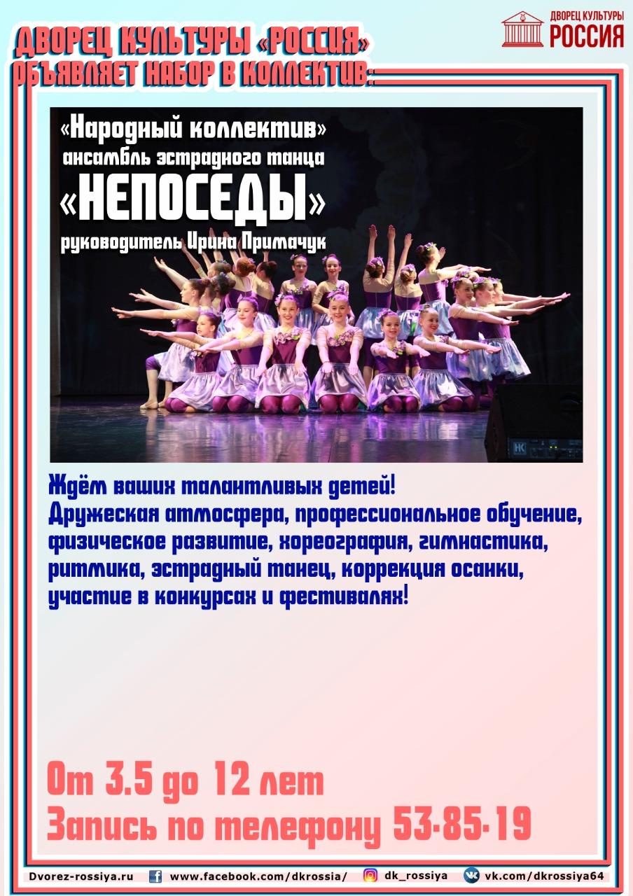 Набор в «Народный коллектив» ансамбль эстрадного танца «Непоседы»