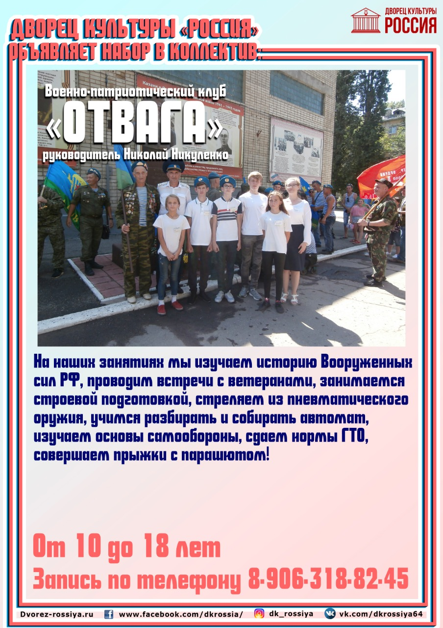 Набор в коллектив военно-патриотический клуб «Отвага»