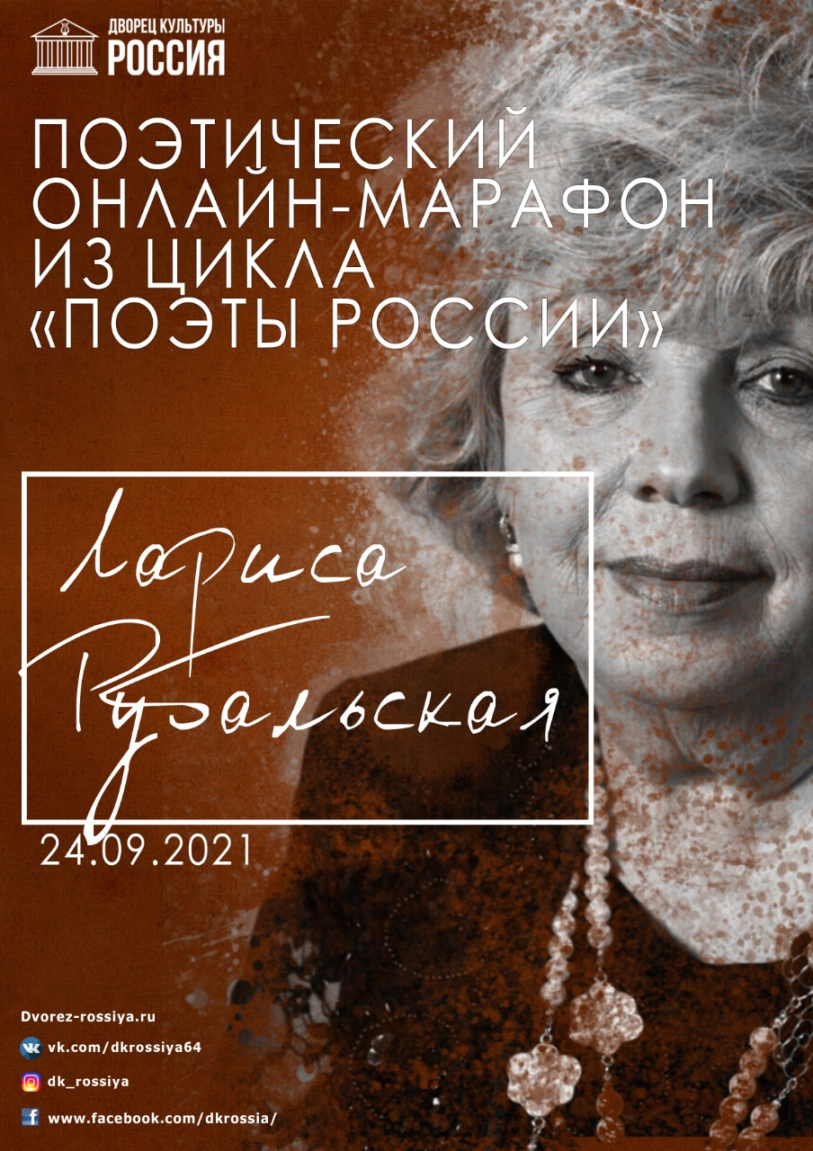 Поэтический марафон «Поэзия Л. А. Рубальской»