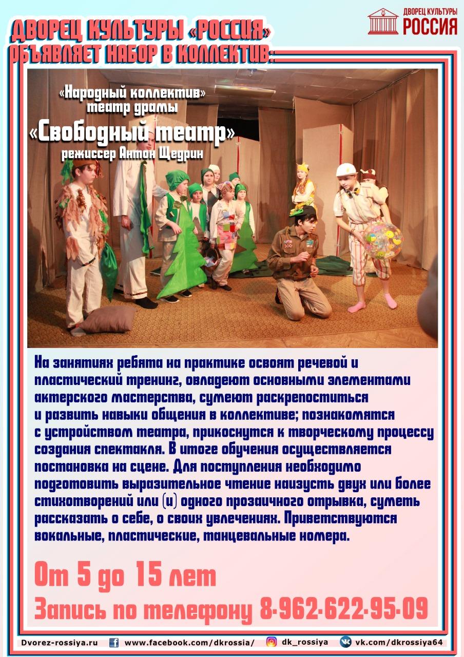 Набор в «Народный коллектив» театр драмы «Свободный театр»