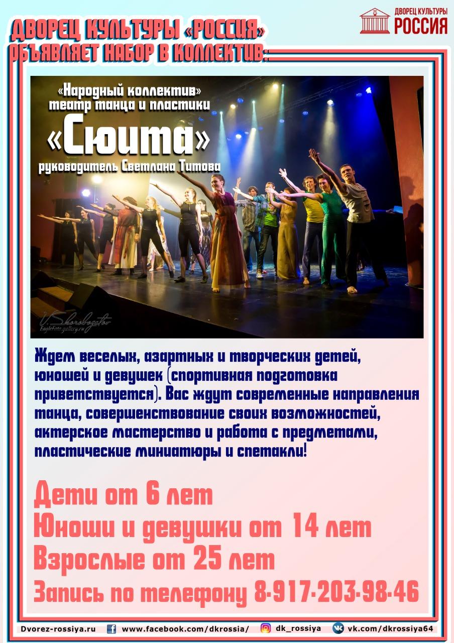 Набор в «Народный коллектив» театр танца и пластики «Сюита»