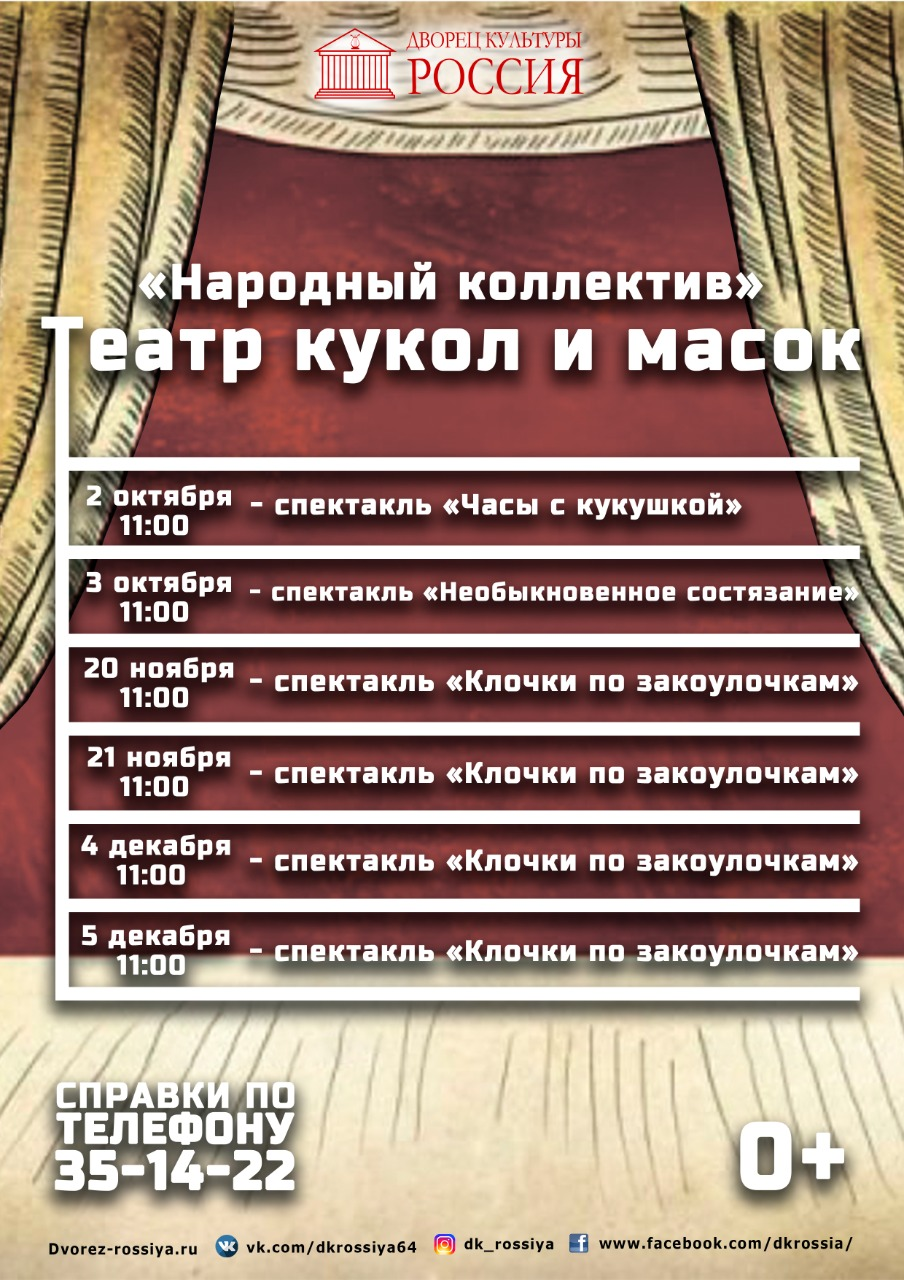 Афиша театра кукол и масок