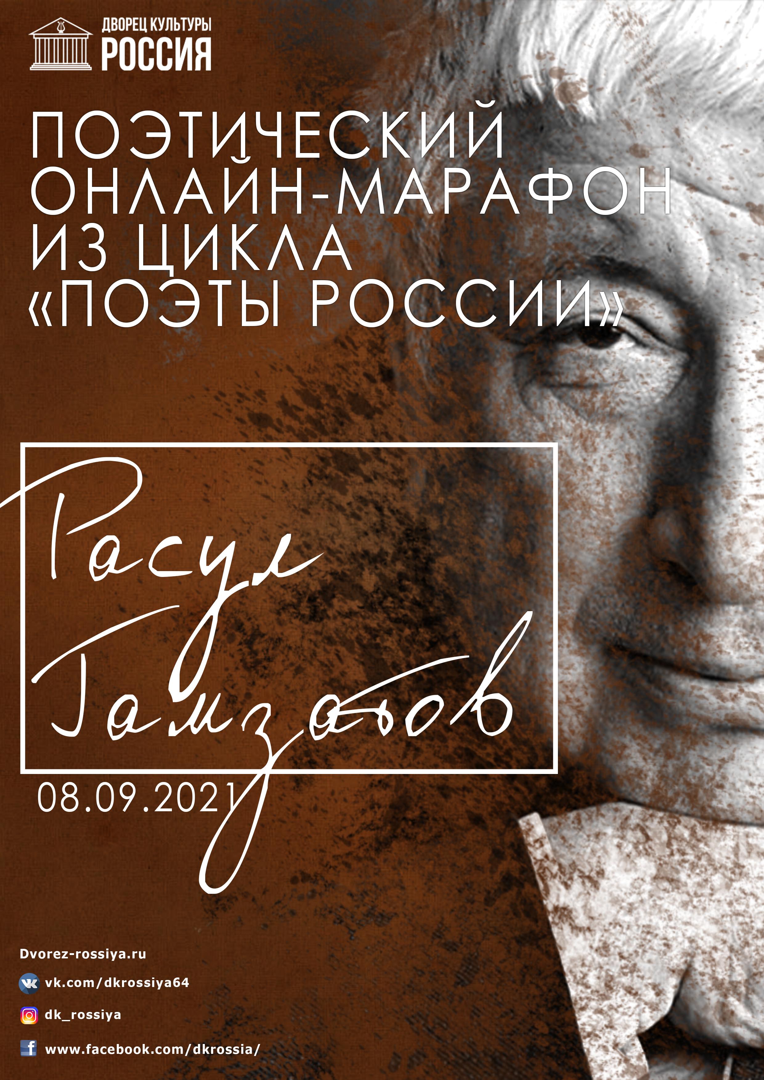 Поэтический марафон «Поэзия Р. Г. Гамзатова»