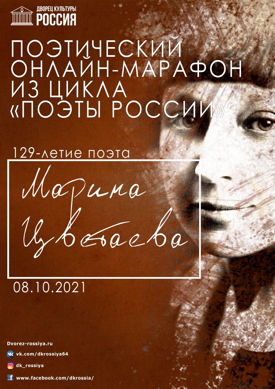 Поэтический марафон «Поэзия М.И.Цветаевой»