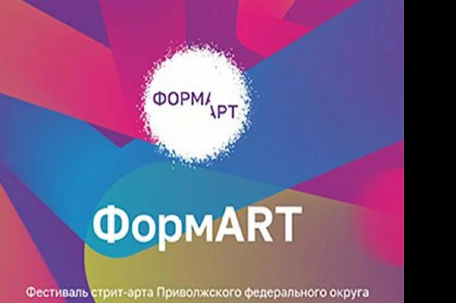 Голосованиефестиваль стрит-арта «ФормART
